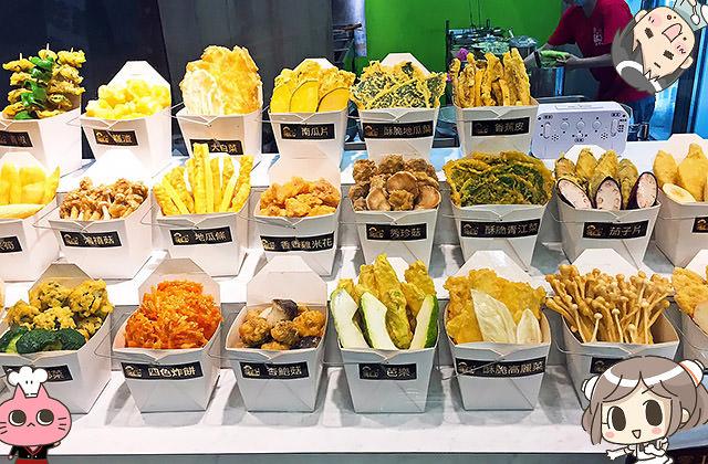 [台南] 菇菇薯薯 全素炸物專賣店|香炸新鮮蔬果