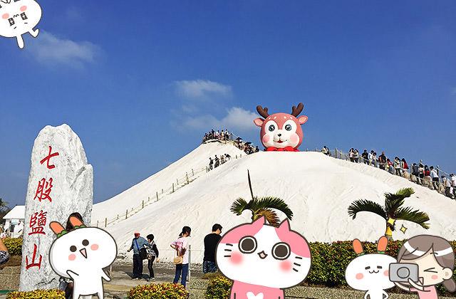 [台南景點] 七股鹽山|親子同樂 旅遊景點|期間限定展覽、巨型吉祥物