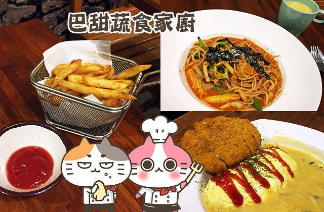 [嘉義] 巴甜蔬食家廚 蔬食簡餐|中正公園店