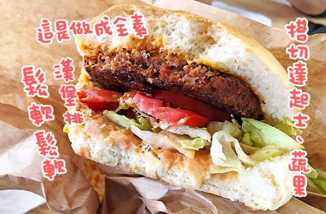 [台北] 未來漢堡 V-BURGER!微風廣場|美國研發的未來肉排引進台灣