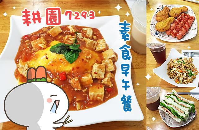 [台南] 耕園7293|平價美味的素食早午餐 中西式料理 近孔廟商圈