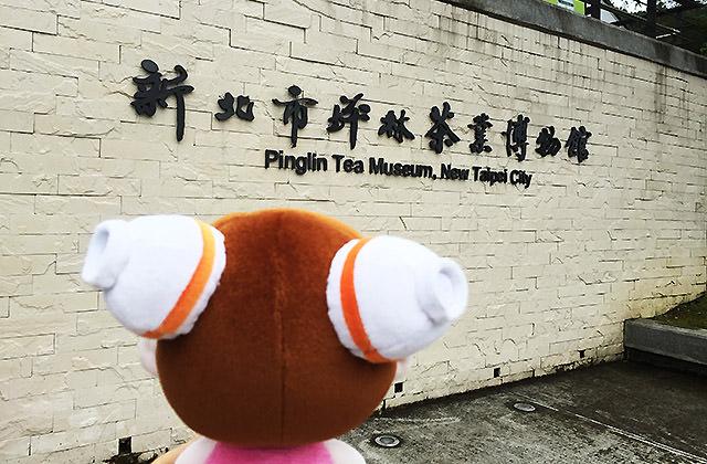 [新北景點] 坪林茶業博物館|茶鄉中最美的文化風景