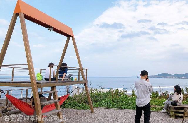 [新北] Quiet B. Days靠北過日子|聽著浪聲。享受悠閒|北海岸 景觀咖啡店