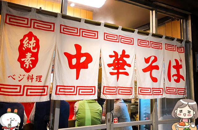 [台南] 排隊趁燒吃,台南太郎拉麵!中華そば 日式復古風|竟然都是全素的!