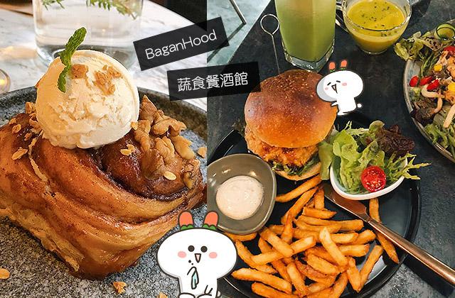 [台北] BaganHood 蔬食餐酒館|擬真口感肉食者也愛!高質感時尚蔬食