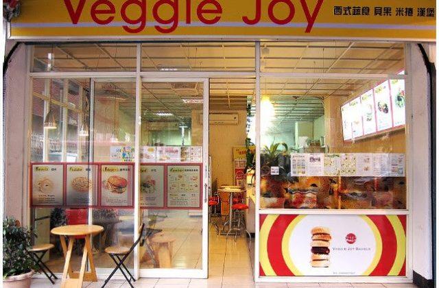 【台北】蔬食樂.素食速食(2014更新:只接受網路預購,暫停實體店面服務