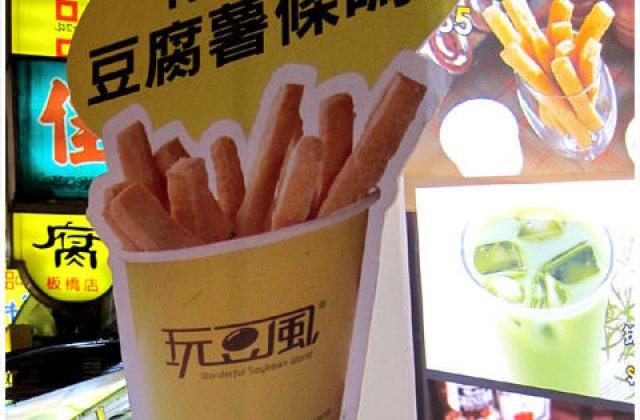 【新北】你吃過豆腐薯條嗎?玩豆風在板橋南雅夜市(已歇業