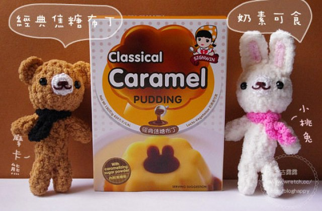 【料理大變身】使用市售布丁粉.三兩下焦糖布丁完成!奶素