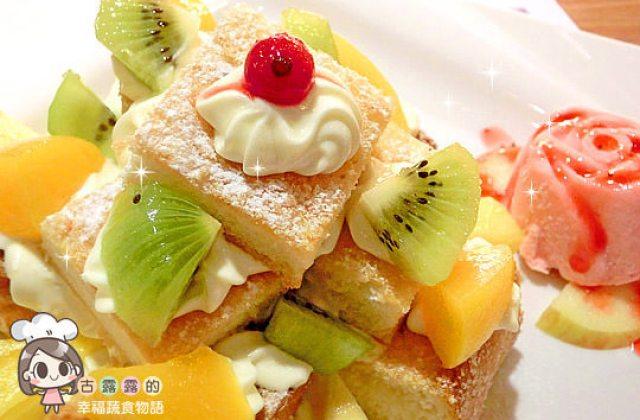 【台北】甜滋滋蜜糖吐司「有幸福cafe」下午茶(葷素 2014/11補照