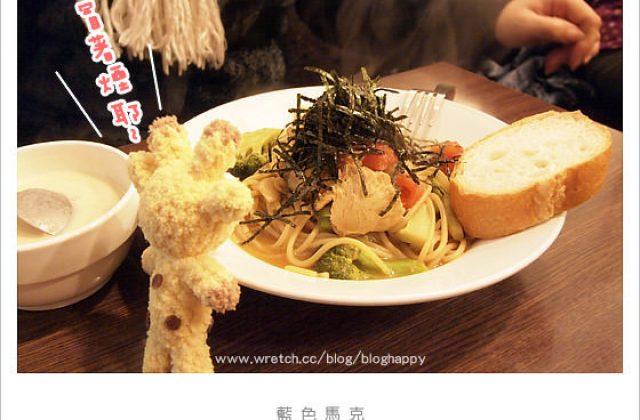 【台北】內湖.藍色馬克蔬食坊~吃義大利麵囉!