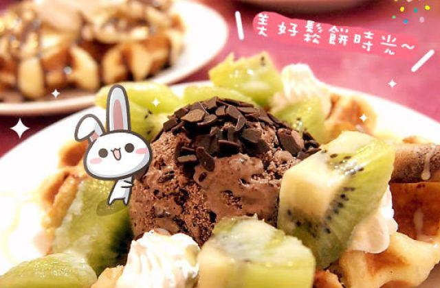 【新北】粉紅 MIA 咪亞鬆餅屋 ♥ 比利時鬆餅(已歇業)