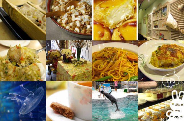 【每月.食】2011年7月份食記整理