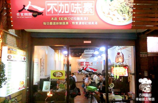 【台北】蔬果熬製的湯頭〔人人素食麵館〕光華商場旁(遷移
