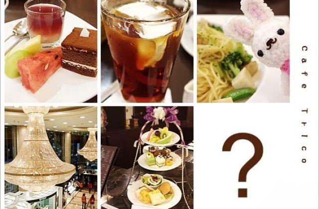 【台北】新光三越南西店 Cafe Trico 三色旗餐廳.鬆餅(葷素