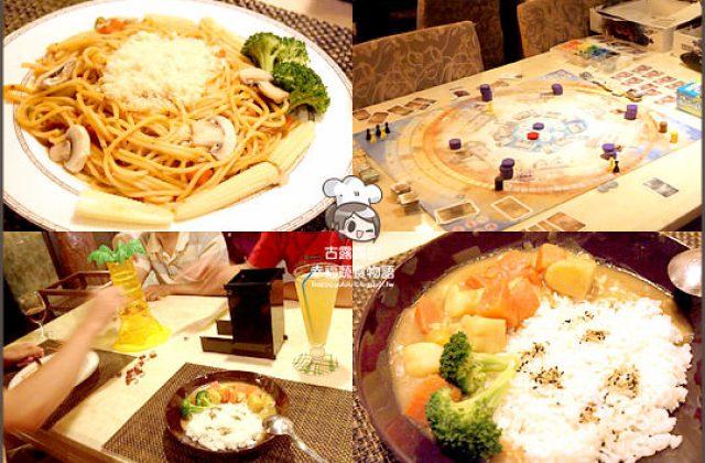 【台北】挑戰桌遊冒險當英雄!棋樂無窮 桌上遊戲蔬食咖啡館 (已無素食