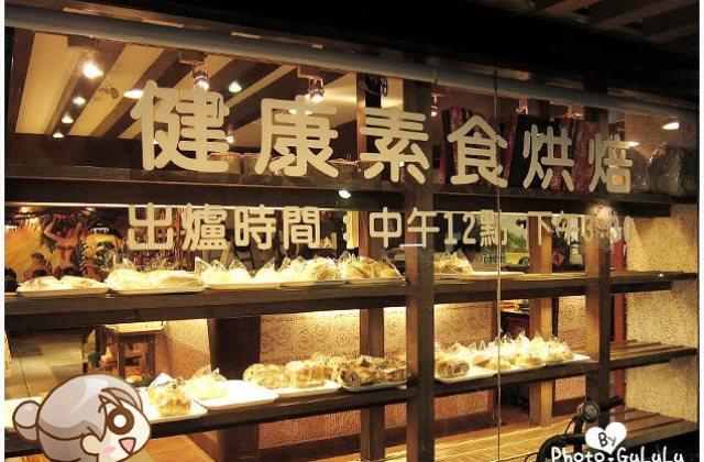 【台北】卡帛咖啡素食烘焙坊~有蛋糕餅乾跟餐點唷