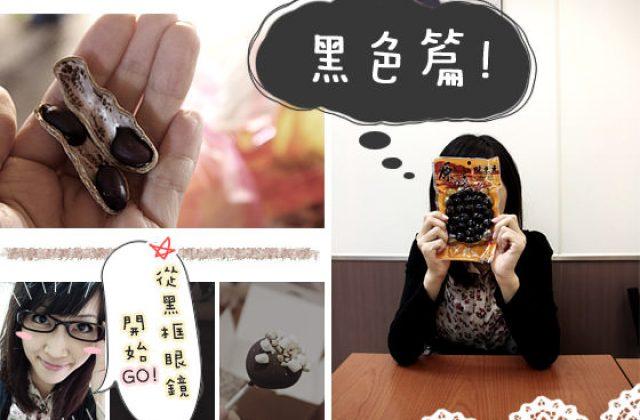 【食】吃也要繽紛色彩~走走吃吃五連發!(黑色食物篇)