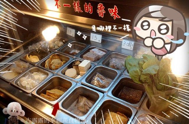 [新北] 蘆洲 乙鼎齋|玉京醬麻辣醬.藥膳魯味 (已歇業