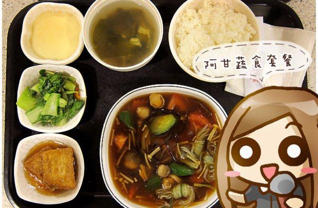 【台北】大葉高島屋.美食街阿甘蔬食(葷素
