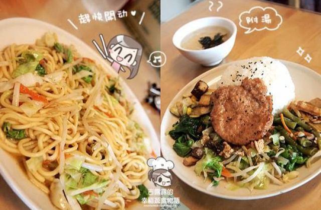 【新竹】沒有減肥這回事~下次要點大份炒麵!佰菇健康蔬食