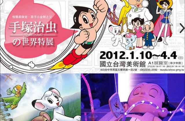 紀念品入手!手塚治虫的世界特展、2012年在台灣美術館