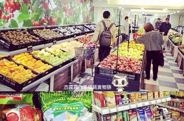 【台北】購買慾大爆發!Ivegan 愛維根蔬食超市(新增分店地址