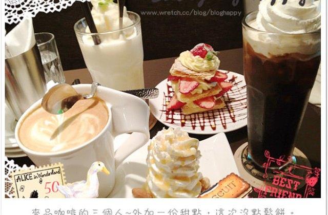 [台北] 士林咖啡弄~奢侈的平價午晚茶時光 (葷素