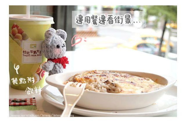 [台北] 木瓜牛乳大王|中山捷運站旁吃焗烤 南西店 (葷素