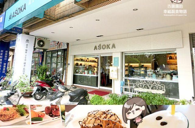 [台中] 大大的咬一口鬆餅!艾莎歐卡ASOKA 蔬食|咖啡|下午茶