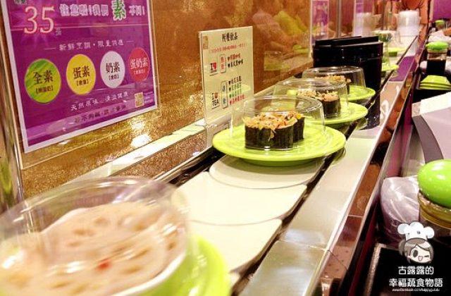 [台北] 素食的迴轉壽司!水問蔬食園|迴轉蔬食壽司咖啡 (影音