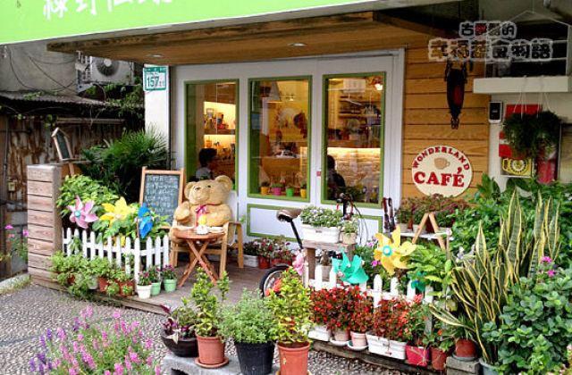 【台北】綠野仙蹤 Wonderland cafe.自烘咖啡館.雜貨(葷素