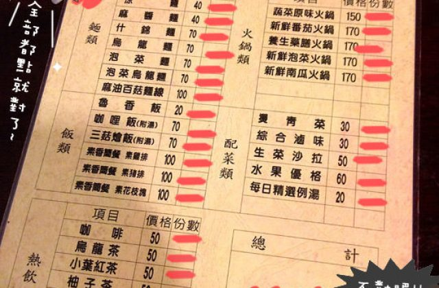 【新北】蘆洲夜市素蔬食料理,一口咬下,卡滋卡滋酥脆外衣(已歇業