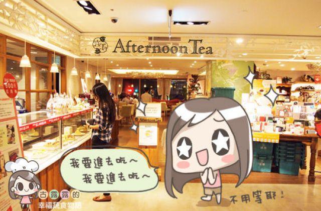 【台北】Afternoon Tea 統一午茶風光 (葷素/有素食菜單