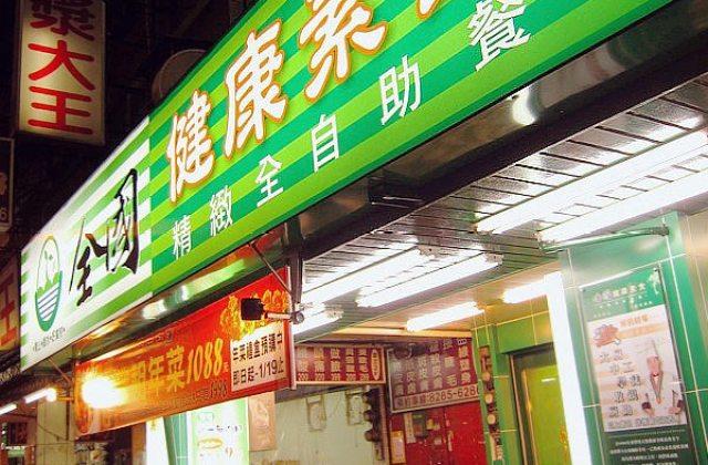 [台北/新北] 美味選擇多多多~全國食養健康素食 (2012.11補照
