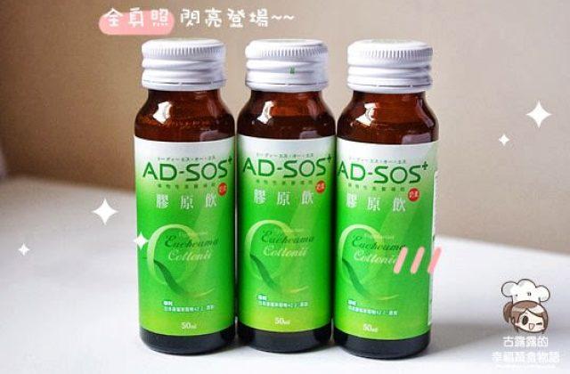 【AD SOS】素食也有「膠原蛋白飲」你沒看錯這是素食的!(2018/5文末更新