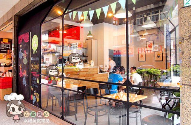 【台北】沒有比這更健康的美食了「Ooh Cha Cha 自然食」vegan餐廳