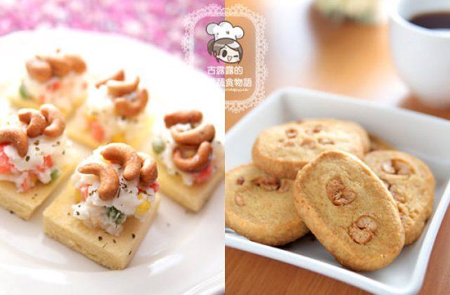 露露日常料理 ▌用腰果做點心,簡易美味食譜,沙拉輕食,下午茶餅乾