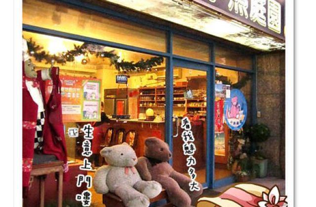 【桃園】泰迪熊素食餐廳〔小熊庭園〕泰迪熊跟你一起用餐(搬家