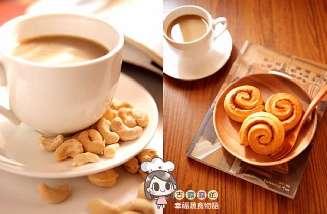 露露廚房奮鬥記 ▌夾著重焙咖啡香的「咖啡肉桂捲」,與爽口雙活菌腰果禮盒!