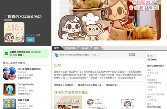 【免費蔬素食app】Google Play商店.Android 應用程式.古露露的幸福蔬食物語app