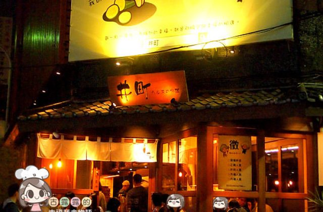 【新竹】快樂的排隊時光Part 1〔井町日式蔬食料理.大同店〕