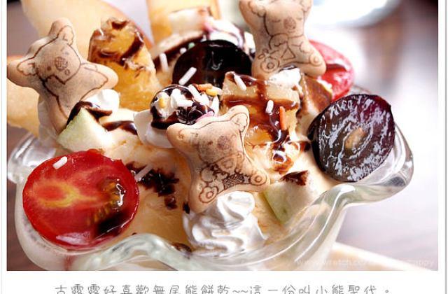 【台北】士林捷運下午茶.小熊的木屋.小熊餅乾鮮奶油鬆餅(葷素.已歇業