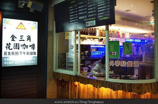 【新北】三峽〔金三角素活館〕令人食指大動的金黃酥軟外皮!(已歇業