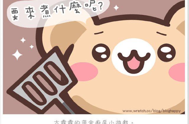 【古露露的小遊戲】摩卡熊要料理嘍~來煮蕃茄義大利麵吧(伺服器關閉囉)