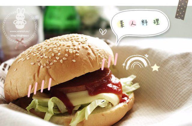 露露廚房奮鬥記 ▌自己做漢堡.層層疊就對了