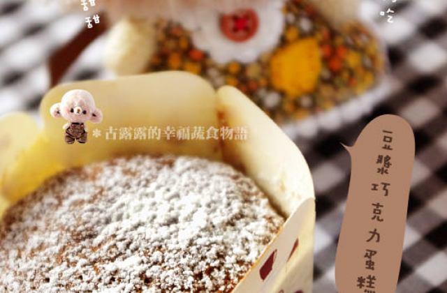 【料理大變身】從融化巧克力到撒上糖粉…口水直流!巧克力豆漿杯子蛋糕