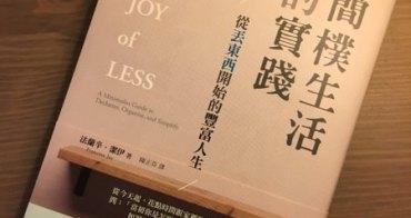 [閱讀] 打掃如何豐富心靈?好書推薦分享--<簡樸生活的實踐:從丟東西開始的豐富人生>