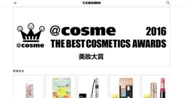 [旅行]日本東京JR上野站附近超棒可退稅美妝補給站一次補齊美妝排行榜商品@cosme實體店