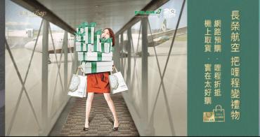 [購物教學] 如何在國際航線上也享受超值歡樂折扣購物趣--我超愛的長榮航空網路預購免稅品折上加折教學文