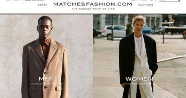 [電商購物教學] Matchesfashion網站購物教學、注意事項、購物心得及折扣碼更新分享